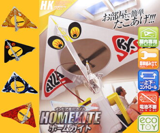 Tomy(takaratomy) TAKARA TOMY private indoor kite home kite hand-cranked electric indoor-only kite kite wing type electric toys