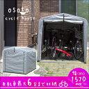 自転車置き場 サイクルハウス 屋根 自転車 収納 送料無料 6台 自転車置場 おしゃれ バイクガレージ 自転車ハウス 物置…