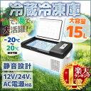 冷蔵庫 冷凍庫 送料無料 AC DC 電源コード付き AC DC 12V 24V 1年保証 クーラーボックス 車載 【 -20℃ DC電源約3.4m …