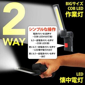 懐中電灯COBLEDライトUSB充電ハンディライトハンドライト充電式LEDライト作業灯作業用マグネットコンパクト充電照明防災キャンプアウトドア釣り電気ワークライト