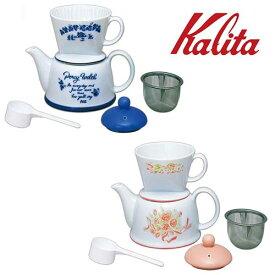 カリタ Kalita コーヒー 紅茶 お茶 ドリップセット [ 35075 / 35081 ] 陶器製器具 2〜4杯用 ツーウェイ ポエム フラワー 陶器製