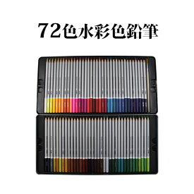送料無料 彩色鉛筆 72色 筆付属 色鉛筆 水彩 水彩画 色鉛筆 セット 塗り絵 ぬりえ お絵かき アート デザイン 設計 スケッチ 創作 学習 彩色