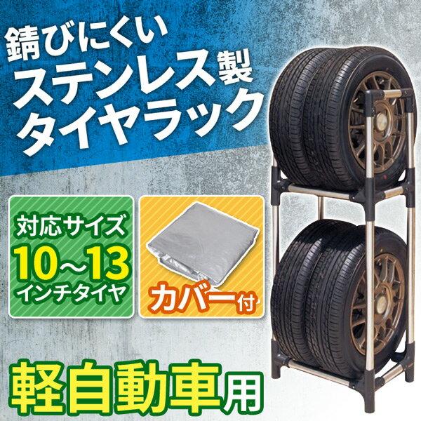 タイヤラック 軽自動車 ステンレス 4本 タイヤ カバー付き カバー 収納 縦置 2段式 Sサイズ 軽貨物車用 収納 物置 保管 タイヤスタンド ラック タイヤ収納ラック 4本収納 TSR-S