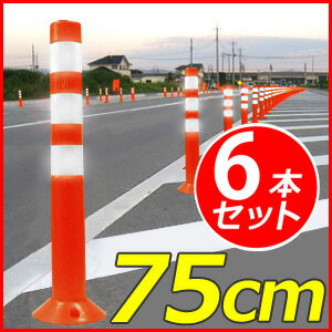 6本セット ソフトコーン 車線分離標 ガイドポスト 75×19.5cm 赤白 ポールコーン ポール コーン ガイド ロードコーン パイロン代わりにも 75cm 迷惑駐車 駐車場 道路 送料無料
