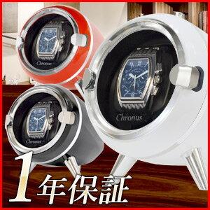 ワインディングマシーン 1本 マブチモーター [ VS-WW021 ] レトロ ワインダー 自動巻き 腕時計 ウォッチ ワインディングマシン ワインディング オートマチック 時計 ケース かわいい 送料無料