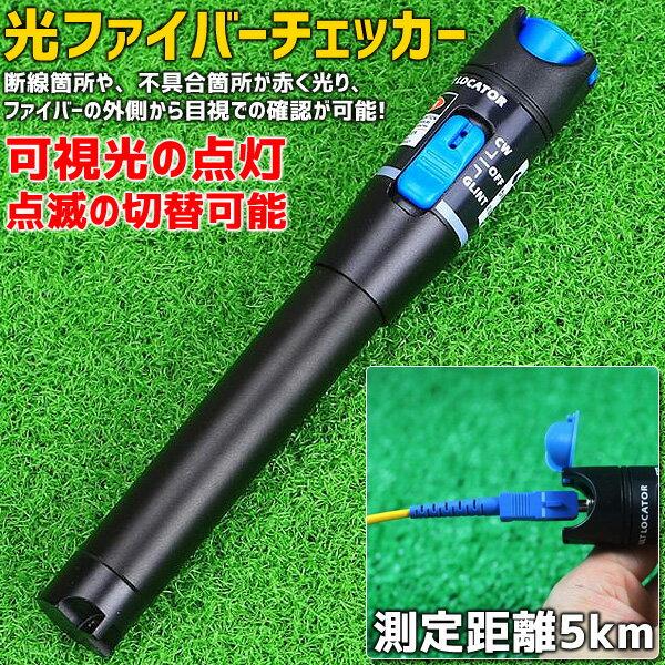 送料無料 光ファイバーチェッカー 5km 赤色可視光源 テスター ケーブルチェッカー 断線チェック 測定器具