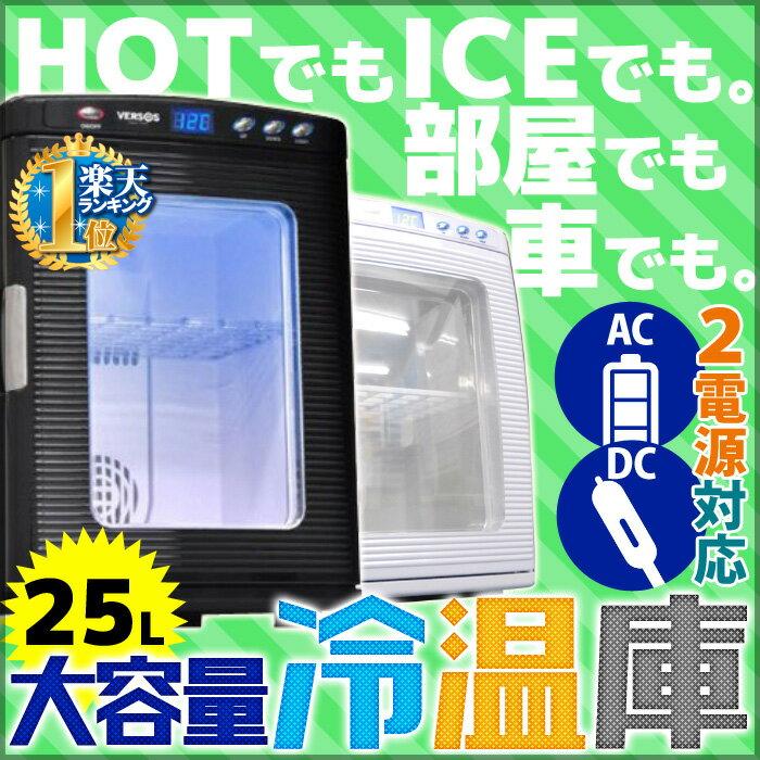 冷温庫 冷蔵庫 小型 車載 1ドア 25L 1年保証 AC DC ぺルチェ式 ミニ冷蔵庫 小型冷蔵庫 保冷温庫 保冷 保温 ポータブル 25リットル 1人暮らし 車 ドライブ アウトドア 送料無料