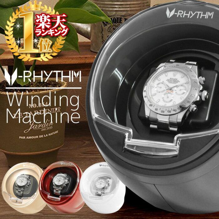 送料無料 ワインディングマシーン 1本 マブチモーター [ VS-WW011 ] 敬老の日 ギフト ワインダー 自動巻き 腕時計 ウォッチワインダー ワインディングマシン コンパクト オートマチック 時計 ケース 1本巻