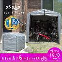 サイクルハウス サイクルガレージ 物置 〜6台 【固定用ペグ付き】送料無料 サイクルポート 自転車 収納 自転車収納 ガ…