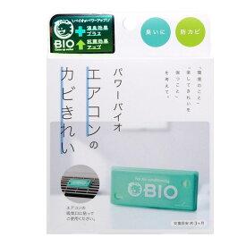 コジット パワーバイオ 日本製 エアコンのカビきれい エアコン 掃除 バイオ BIO 防カビ カビ対策 カビ防止 抗カビ カビ 臭い 匂い ニオイ におい 対策 吸気口 送料無料