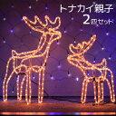 クリスマス イルミネーション トナカイ セット 庭 親子セット 2匹セット 立体 モチーフ モチーフライト 防滴 防水 屋…