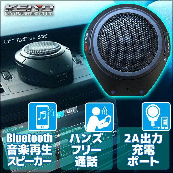ワイヤレススピーカー 車載 ブルートゥース 車 スピーカー ハンズフリー 通話 2A出力 充電ポート搭載 高音質 Bluetooth KEIYO マイク ワイヤレス 音楽 再生 通話 電話