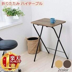 折りたたみ テーブル ハイタイプ コンパクト シンプル サイドテーブル 収納 省スペース ミニテーブル 折り畳み フォールディングテーブル ハイテーブル 木目調 ナチュラル 木目 ブラウン 机 つくえ