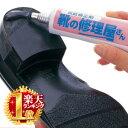 靴 かかと 修理 底 キット 黒色の靴底用 100g 修正剤 補修剤 ブラック 補修 ヒール ソール 送料無料 靴ケア用品 修理…