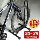 自転車 スタンド 1台 送料無料 子供用も対応 20〜29インチ 自転車スタンド 置き場 駐輪 ラック 駐輪場 前輪 後輪 マウ…