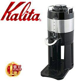 カリタ マルチディスペンサー 6L 6リットル コーヒーディスペンサー コーヒー ディスペンサー 保温 保冷 コーヒー保冷 コーヒー保温 ステンレス アイスコーヒー ホットコーヒー kalita