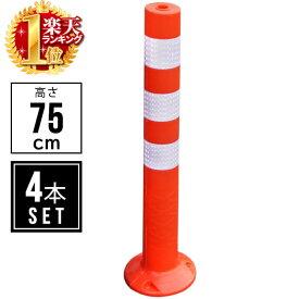 4本セット ソフトコーン 車線分離標 反射光源 75×19.5cm 赤白 ガイド 75cm 迷惑駐車 駐車場 道路 送料無料