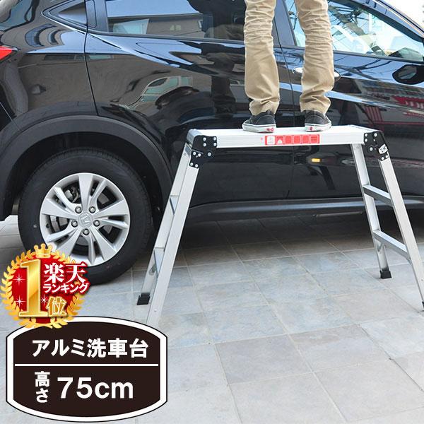 踏み台 脚立 洗車台 アルミ 保証付き 折りたたみ アルミ ステップ DN-WL75 高さ 75cm 耐荷重150kg ステップ台 洗車 おしゃれ アルミ製 足場台 折り畳み 幅広