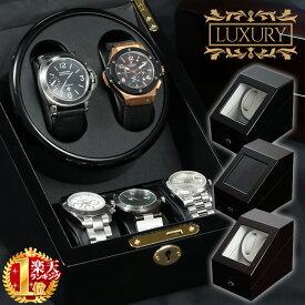腕時計 ワインディングマシーン ワインディングマシン 2本巻 1年保証 鏡面 ピアノブラック 黒 赤 ワイン 鍵 鍵付き 静音 インテリア マブチモーター 1本 2本 送料無料