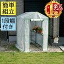 ビニール温室 温室 簡単 送料無料 家庭用 ビニール温室 ガーデンハウス フラワーハウス ラック フラワースタンド フラ…