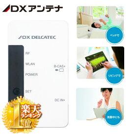 DXアンテナ ワイヤレスディスプレイアダプタ DMC10F1 送料無料 メディアコンセント iphone アイフォン スマホ スマートフォン タブレット ipod アイポッド Android アンドロイド TV テレビ 視聴 地デジ 地上デジタル放送 DXメディアコンセント フルセグ