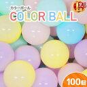 カラーボール 100個 セット ボールプール ボールハウス ボールテント 水遊び プール オモチャ ボール ボウル ソフトボ…