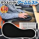マウスパッド アームレスト マウスパッドアームレスト リストレスト アームレスト デスク用 パソコン 肘置き 肘置 肘…