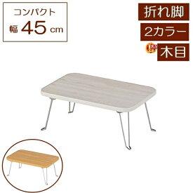 折りたたみテーブル ローテーブル テーブル 折畳みテーブル 折れ脚テーブル 座卓 ちゃぶ台 コーヒーテーブル 折り畳みテーブル センターテーブル リビングテーブル ミニテーブル カフェテーブル 折り畳み 折りたたみ 折畳 折畳み 木目調 長方形 幅45 45×30 木製 送料無料