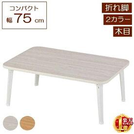 折りたたみテーブル ローテーブル テーブル 折畳みテーブル 折れ脚テーブル 座卓 ちゃぶ台 コーヒーテーブル 折り畳みテーブル センターテーブル リビングテーブル ミニテーブル カフェテーブル 折り畳み 折りたたみ 木目調 長方形 幅75 75×50 木製 折畳 折畳み