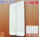 IDカード ラック 24名用 【管理番号シール付き】カード ID カードフック穴付き プラスチック製 軽量 壁掛け 対応 24人…