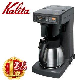 カリタ Kalita 業務用 コーヒー マシン [ ET-550TD ] 喫茶店 珈琲 コーヒー コーヒーショップ 店舗