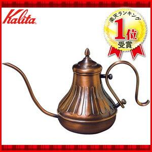 カリタ Kalita 銅ポット 900ml 52017 ドリップ式専用 コーヒーポット 日本製 銅製 銅 ポット 喫茶店 珈琲 コーヒー コーヒーショップ 店舗