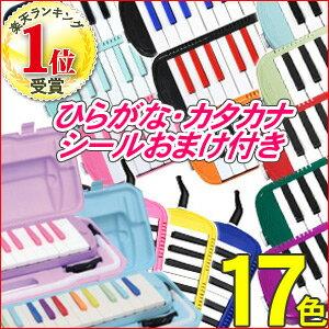 鍵盤ハーモニカ 17色 32鍵盤 おまけ付き P3001-32K キョーリツコーポレーション メロディーピアノ お名前シール ケース付き 鍵盤 ハーモニカ 吹き口 入学 入園 本体 送料無料