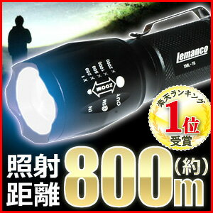 【 総合ランキング1位受賞 】 LED LEDライト 強力 懐中電灯 T6 約1600lm 照射距離800m 防滴 防塵 T6LED IP4X XM-lt6 Lemanco 広角 ズーム ハンディライト 超強力 自転車 高輝度 明るい xml 送料無料