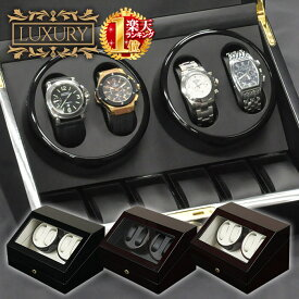 腕時計 ワインディングマシーン ワインディングマシン 4本巻 1年保証 鏡面 ブラック 黒 赤 ワイン 鍵 鍵付き マブチ 静音 インテリア 送料無料