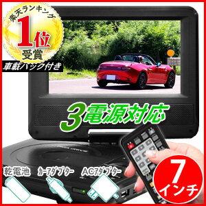 DVDプレイヤー ポータブル ポータブルDVDプレーヤー 乾電池にも対応 7インチ ワイド液晶搭載 [ VS-GDD070 ] 車載用バッグ 車 車載 リモコン付き 乾電池 3電源 シガーソケット 7型 送料無料