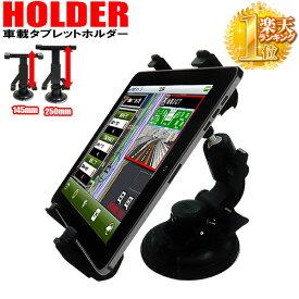 タブレットホルダー タブレット 車載ホルダー 7〜10インチ対応 吸盤タイプ バキュームマウント マルチホルダー ホルダー スタンド 車載 車載用 首振り 角度調節 固定 ホールド