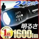 懐中電灯 2本セット LED LEDライト [ XM-lt6 ] 約 1600lm 超強力 T6 Lemanco 広角 ズーム ハンドライト T6LED採用 I...