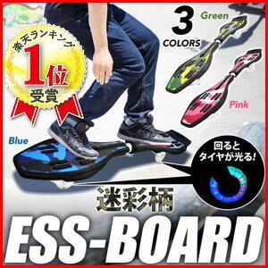 エスボード キッズ 子供用 迷彩 スケボー スケートボード ボード タイヤ スポーツ 新感覚 ESS Sボード
