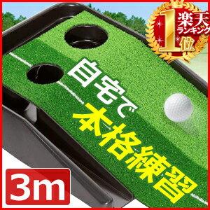 パターマット 練習 30cm × 3m 2ホール ホール幅 8.5cm 6.5cm スポーツ 練習グッズ 上達 グリーンマット パター練習 パター練習マット 練習器具 パター練習器具 ゴルフ パターマット ライン入り マット ゴルフ用品 送料無料