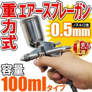 エアースプレーガン 重力式 ノズル 口径0.5mm 100ml 小型 グリップタイプ スプレーガン エアーブラシ 塗装 作業 送料無料