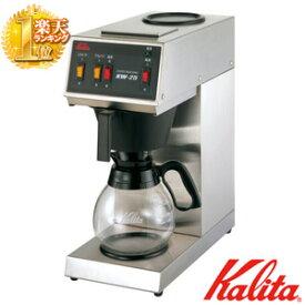 【送料無料】 カリタ Kalita 業務用 コーヒー マシン [ KW-25 ] 喫茶店 珈琲 コーヒー コーヒーショップ 店舗