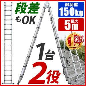 はしご 伸縮 脚立 アルミ 伸縮はしご 折りたたみ 5m [ DN-FSL50 ] 安全ロック 保証付き アルミ製 アルミはしご 梯子 ハシゴ 伸縮梯子 伸縮ハシゴ ラダー 軽量 スーパーラダー 折り畳み 150kg 5m 500cm