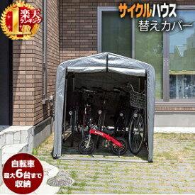 サイクルハウス 替えシート 交換用カバー 交換カバー カバー シート バイクガレージ 交換シート 交換用シート 交換 屋根 物置 収納庫 雨よけ 盗難対策 バイク収納 おしゃれ バイクガレージ サイクルポート