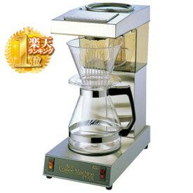 送料無料 カリタ Kalita 業務用 コーヒーマシン ET-12N ( 12カップ用 ) 喫茶店 珈琲 コーヒー コーヒーショップ 店舗