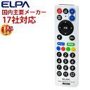 ELPA リモコン 汎用 国内主要メーカー18社対応 バックアップ機能 送料無料 地デジ BS CS テレビリモコン TVリモコン …