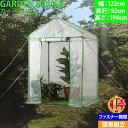ビニール温室 温室 高さ190cm ビニールハウス ガーデンハウス フラワーハウス グリーンキーパー ラック フラワースタ…
