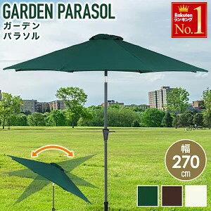 ガーデンパラソル 270 パラソル 大型 簡単 角度調節 クランク 日傘 アルミパラソル 日よけ エクステリア アウトドア オーニング カフェ モダン シンプル おしゃれ アイボリー ブラウン グリー