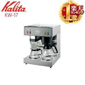 【送料無料】 カリタ Kalita 業務用 コーヒー マシン [ KW-17 ] KW-17 業務用コーヒーマシン 喫茶店 珈琲 コーヒー コーヒーショップ 店舗