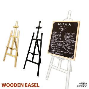 イーゼル 木製 天然木製 アンティーク スタンド ウェルカムボード 折りたたみ 絵画用 黒板 お絵かき おしゃれ お店  スタンド看板 ディスプレイ ディスプレイイーゼル アトリエ アトリエイ